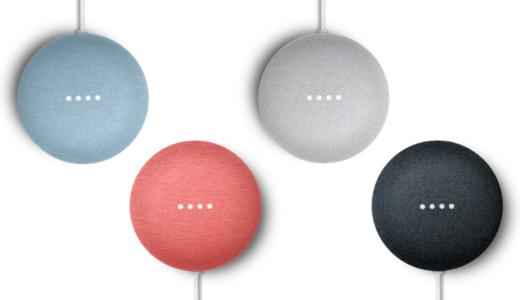 Google Nest miniは癒やしを与えてくれる